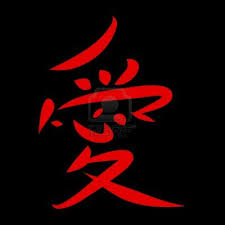 The Chinese character for 'love.'