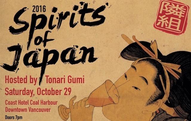 SPIRITS OF JAPAN 2016 Fundraising Tasting Event hosted by Tonari Gumi