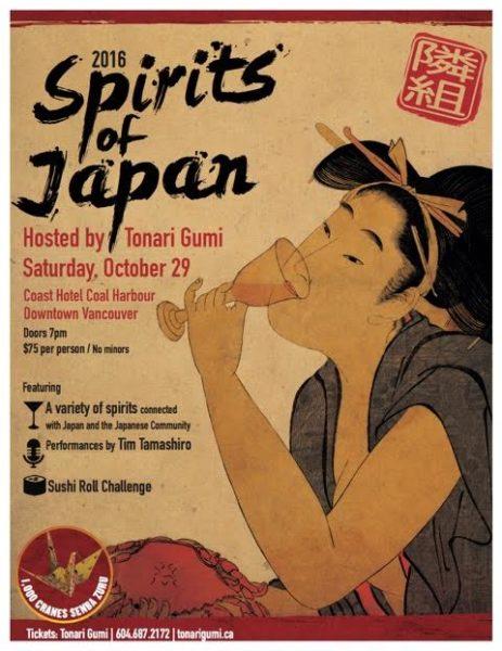 spirits-of-japan