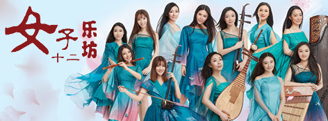 Chinese New Year to feature 12 Girls Band at Orpheum, Feb 19, 2018